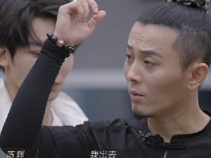 披荆斩棘的哥哥陈辉参与四公录制 陈辉又被