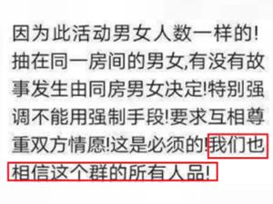武汉某车友群举办离谱活动 男女随机抽签同住不能反悔