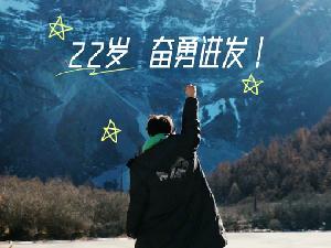 王俊凯22岁生日 王源易烊千玺晒照送祝福
