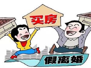 上海夫妻约定假离婚买学区房 拿到钱后妻子却不愿复婚